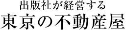 出版社が経営する東京の不動産屋